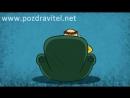 Смешное и оригинальное анимационное видео поздравление с днем рождения в стих дл.wmv
