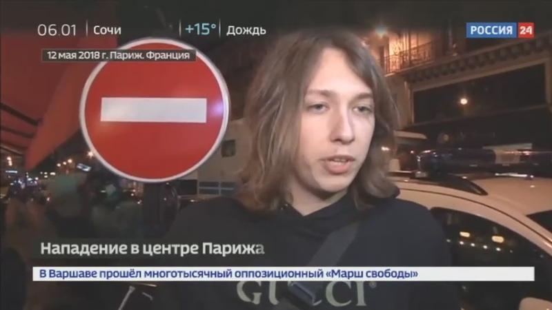 Новости на Россия 24 • Я услышал выстрелы и побежал очевидцы рассказали о трагедии в Париже