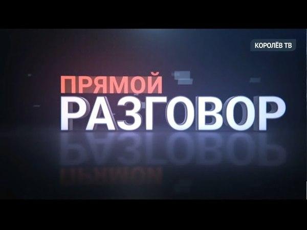 «Прямой разговор»: лётчик-космонавт, Герой России Александр Калери