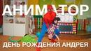 День рождения Андрея. Аниматор.