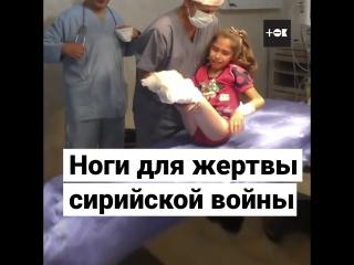 Российские врачи подарили сирийской девочке возможность ходить