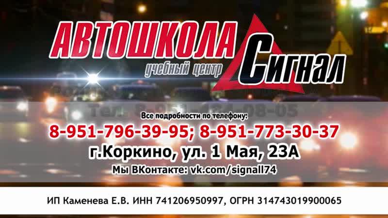 Реклама УЦ Сигнал HD (19.02.19)