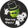 Mистер Фрукт - вкусные букеты Кострома