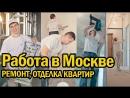Работа в Москве. Ремонт, отделка квартир вакансии.