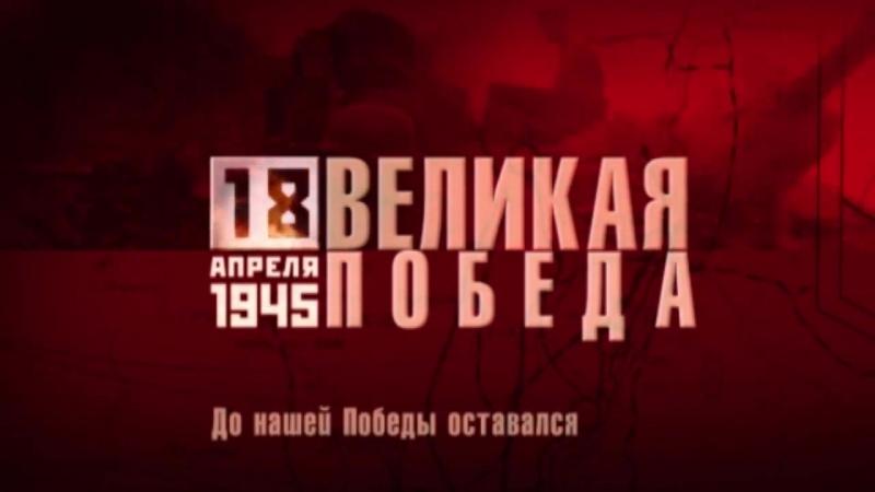 Время Победы 18 апреля 1945 года