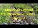 Майский Offroad На Уазиках и Нивах Часть 4