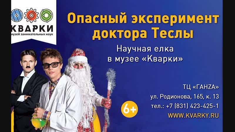 Новогодняя Елка в музее КВАРКИ