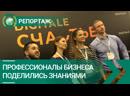 Профессионалы бизнеса поделились знаниями на конференции Digitale. ФАН-ТВ