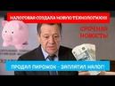 Андрей Макаров Налоговая создала новую технологию Продал пирожок заплатил налог