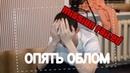 ПОЛНАЯ Жопа с РАБОТОЙ ОПЯТЬ../ (День 12/30)