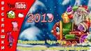 Паровозик Чух-Чух - 2019/ Новогодние песни для детей/ Едет, едет паровоз, В паровозе - Дед Мороз