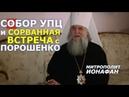 Порошенко упустил шанс наладить отношения с Церковью. Митрополит Ионафан. УПЦ.