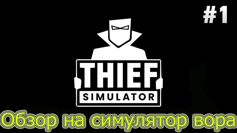 Обзор на Thief Simulator.1.