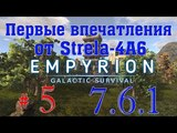 Выживаем в Empyrion - Galactic Survival ЧАСТЬ 5