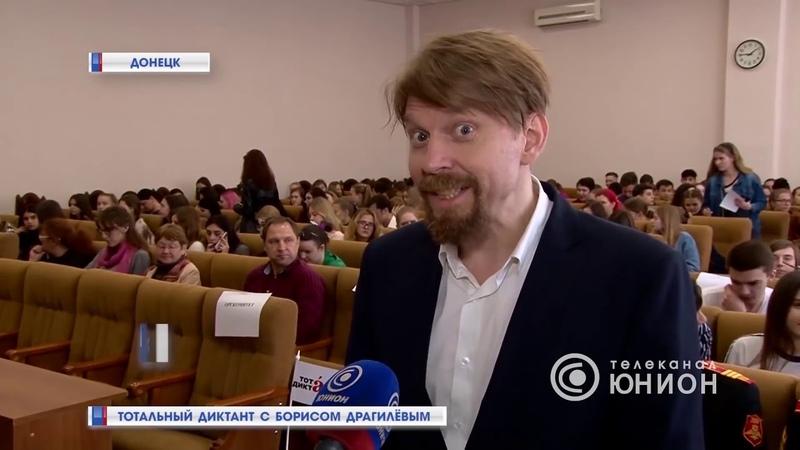 Юнион Вечерний выпуск новостей 13 04 2019, «Панорама»