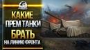 КАКИЕ ПРЕМ ТАНКИ БРАТЬ НА ЛИНИЮ ФРОНТА! swot-vod