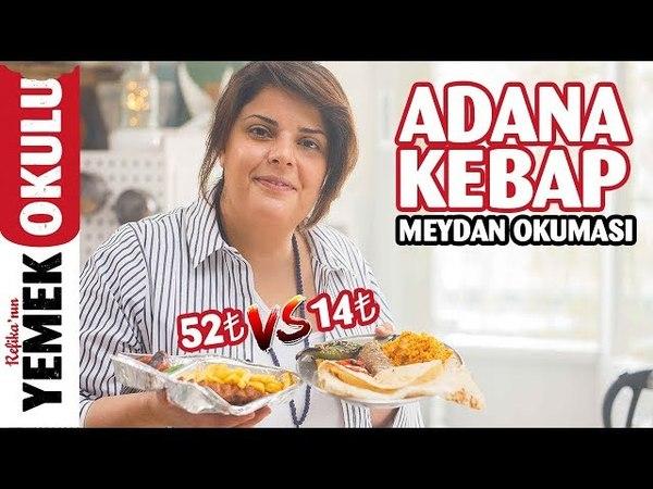 52₺ vs 14₺ Adana Kebap Meydan Okuması (Challenge) | Refika ile Evde Daha Ucuz ve Hızlı Adana Kebap