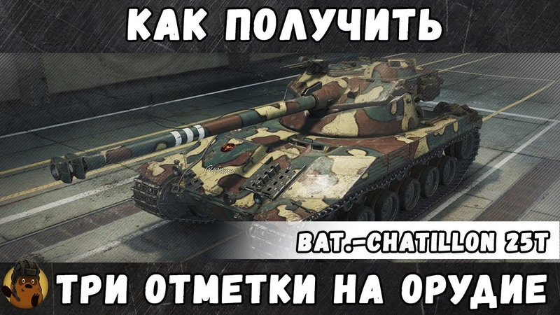 Три отметки на орудие на Бачате (Bat.-Chatillon 25t)
