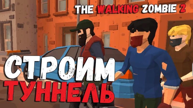 The Walking Zombie 2 | СТРОИМ ТУННЕЛЬ 36