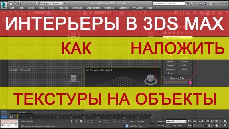 Текстурирование в 3d max - Накладываем текстуры