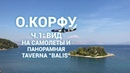 Остров Корфу Часть 1 Прилет Вид на самолеты Панорамная таверна Balis