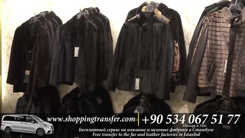 Богатый ассортимент Модели Шуб дубленок и кожаных курток на фабриках в Стамбуле