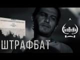 Гио Пика - Хроника ШтрафБат
