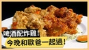 【韓式炸雞】啤酒韓劇準備好!今晚和歐爸一起過!《33廚房》 EP32-1 狄志2648
