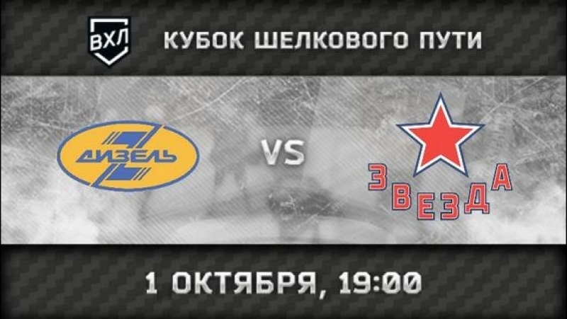 «Дизель» Пенза — «Звезда» Москва 19:00