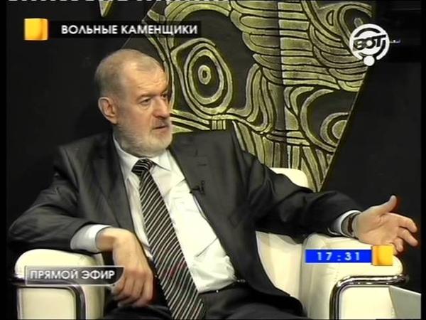 5 Вольные каменщики Выпуск 5 Леонид Мацих и Алексей Лушников 13 сентября 2011 5 часть