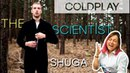 КАВЕР: The Scientist / Coldplay / SHUGA
