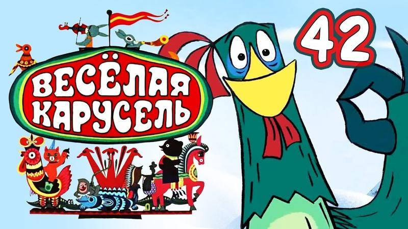 Весёлая карусель - Выпуск 42 - Союзмультфильм HD
