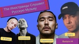 Иностранцы Слушают Русскую Музыку #4 Скриптонит, Oxxxymiron, T-Fest, Жак-Энтони, Драго