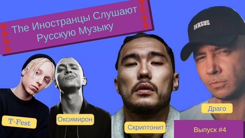 Иностранцы Слушают Русскую Музыку 4 Скриптонит Oxxxymiron T Fest Жак Энтони Драго