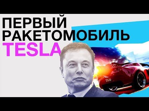 РАКЕТОМОБИЛЬ Илона Маска самый мощный суперкомпьютер смартфон будущего Vivo Nex и многое другое
