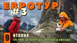 В Европу на машине. Доломитовые Альпы. Тре Чиме ди Лаваредо. Трек 8км. Кортина-дАмпеццо. Евротур#3.
