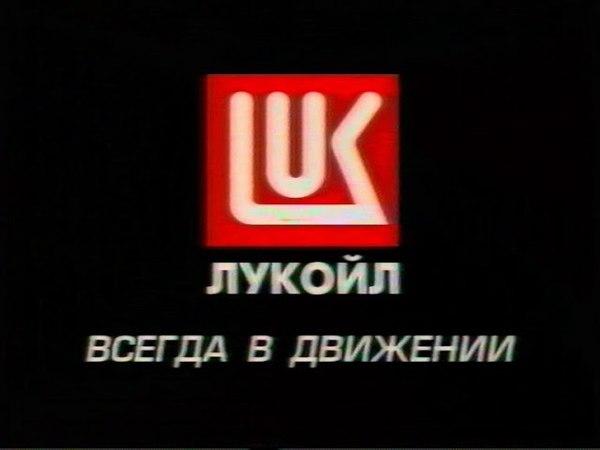 Рекламный блок (НТВ, 29.03.2003) 2