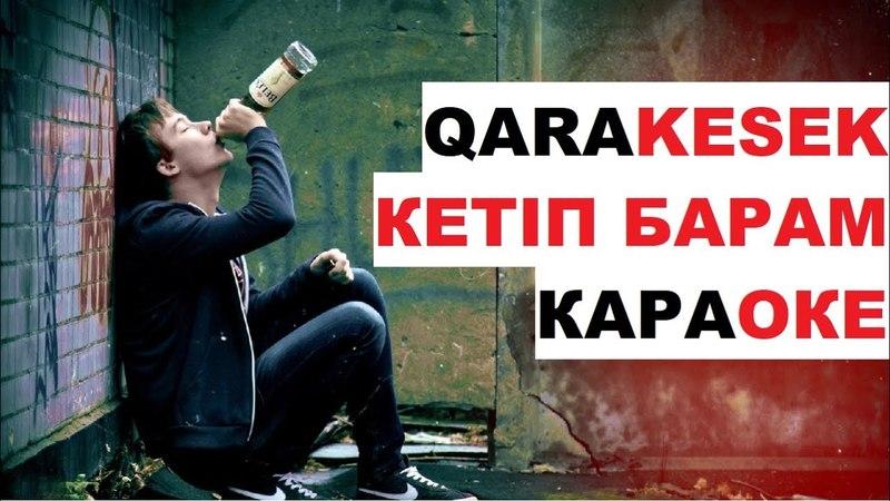 QARAKESEK – КЕТІП БАРАМ. КАРАКЕСЕК-ПЕН КАРАОКЕ АЙТҚЫҢ КЕЛСЕ. 2018 [ГИТАРА,КЛИП,КАВЕР,COVER]