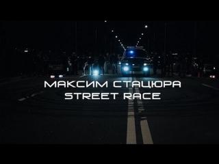 Премьера клипа! Максим Стацюра - Стрит Рейс ()