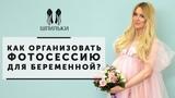 Как организовать ФОТОСЕССИЮ ДЛЯ БЕРЕМЕННОЙ Шпильки Женский журнал