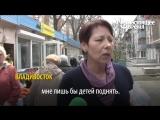 Если бы не дети, с голоду бы подохла- пожилые россияне о своей пенсии, Путине и Медведеве