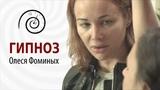 Настоящий гипноз! Олеся Фоминых - сеанс гипноза, демонстрация феноменов. Девушка под гипнозом.