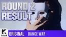 [DANCE WAR] Round 2: RESULT