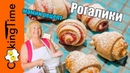 РОГАЛИКИ 🥐 вкусное печенье с джемом повидлом вареньем 🍓 рецепт вкусная выпечка от мамы и бабушки