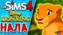 НАЛА из мультика КОРОЛЬ ЛЕВ   The Sims 4 Disney CAS