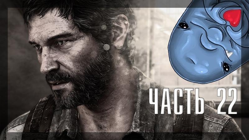 The Last of Us | Одни из нас 22 | PlayStation 4 | Dolphey | Youranus | Юранус