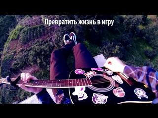 Imagine Dragons - Natural на русском (Acoustic Cover) от Музыкант вещает