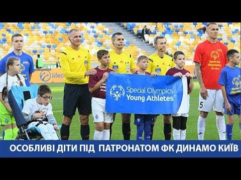 Особливі гості ФК Динамо (Київ) на НСК Олімпійський