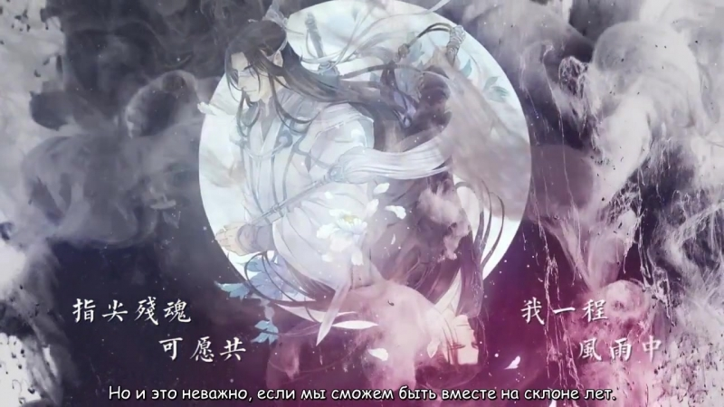 Mo Dao Zu Shi «Вернёмся вместе»