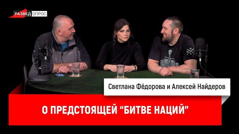 Члены сборной России по ИСБ о предстоящей Битве Наций